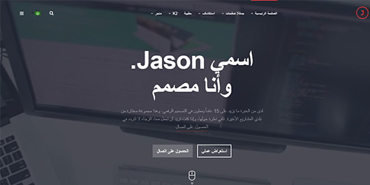 Right To Left Language Layout in Responsive Joomla template - JA Jason